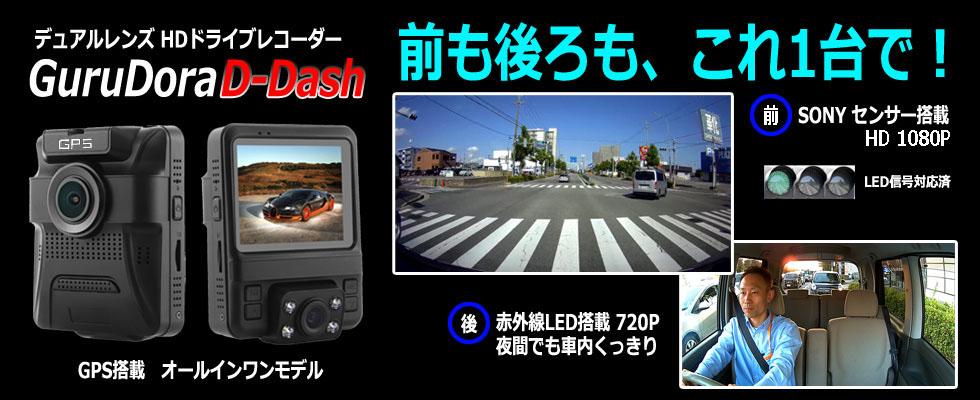 ぐるドラD-Dash