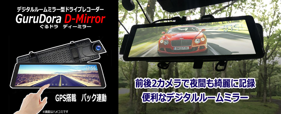 ぐるドラD-mirror