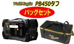 pb450-bagset