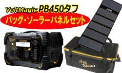 pb450-bagsolarset