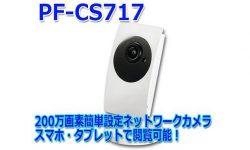 jss-pfcs717