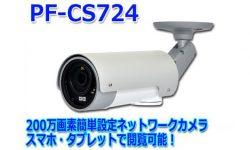 jss-pfcs724