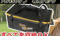pb450-option-bag